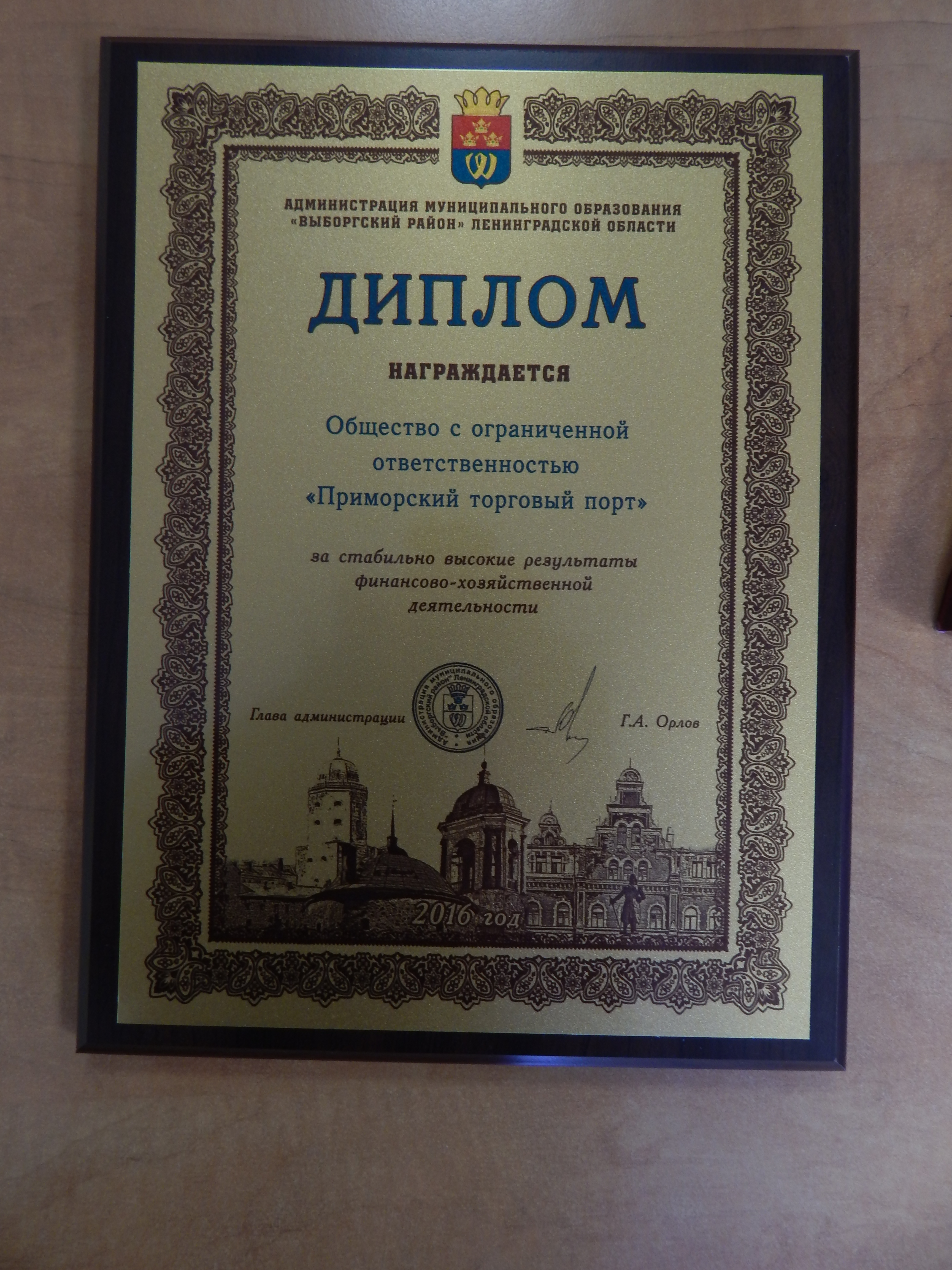 Награждение за вклад в социально экономическое развитие МО   Награждение за вклад в социально экономическое развитие МО Выборгский район